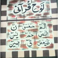 Loh-e-Qurani 2
