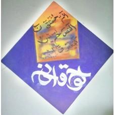 Loh-e-Qurani
