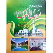 Saif-ul-Malook - Mian Muhammad Baksh