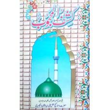 Kashaf-ul-Mahjoob - Hazrat Ali Hajveri