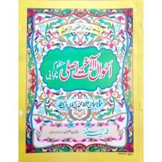 Ahwal-al-Akkhirat Asli - Maulvi Hafiz Muhammad