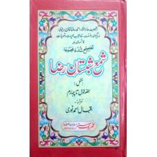 Shama-e-Shabistan-Raza - Iqbal Ahmad Noori