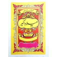 Meelad-e-Akbar - Khawaja Muhammad Akbar Warsi