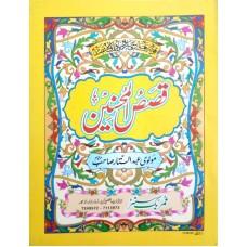 Qasas-ul-Muhsinin - Molvi Abdul-Sattar Edhi