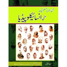 All India Muslim League Mini Encyclopedia CP by Sajid Iqbal