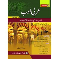 Arabic Adab (Verse Essays and Questions) Book 2 CP by Hafiz Kareem Dad Chughtai