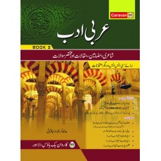 Arabic Adab (Verse Essays and Questions) Book 2 CP by Hafiz Kareem Dad Chughtai