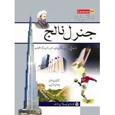 General Knowledge (In Urdu) CP by Sobhan chaudhry & Ch. Ahmed Najib