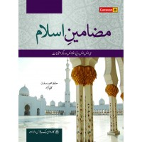 Mazameen-e-Islam By Hafiz Muhammad Suleman and Kaleem Azad