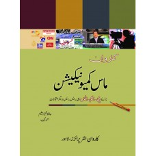 Mass Communication ( In Urdu ) CP by Hafiz Shahzad saleem