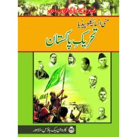 Mini Encyclopedia of Tehreek Pakistan CP by Mansoor Ahmad Butt