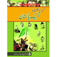 Mini Encyclopedia of Tehreek Pakistan CP by Mansoor Ahmad Butt