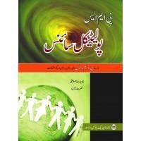 Political Science ( In Urdu ) CP by Ch.Asghar Ali