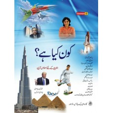 Kon Kya Hai (Who is who & what is what) In Urdu CP by Sobhan Chaudhry, Ch. Ahmed Najib