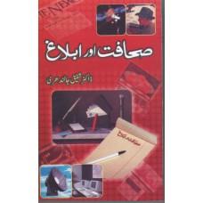 Sahafat or Ablag (Urdu Edition) Prof. Dr. Shafique Jalindri