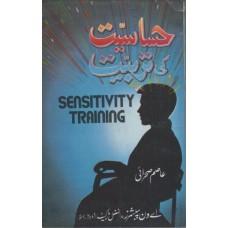 Sensitivity Training (Urdu Edition) Prof. Dr. Asim Sehraie