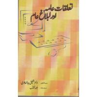 Taluqat-E-Amma or Ablag, (Urdu Edition) Dr. Shafique Jalindri/Maliha Aftab