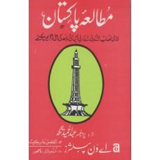 Pakistan Studies (Urdu Edition) Prof. Abdul Hameed Tagha