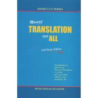 English Translation For All, Self Study Edition, Muhammad Masood
