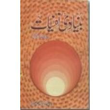 Bunyadi NafsiyatVol I (Urdu Edition) Prof. Dr. Asim Sehraie