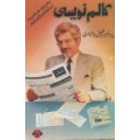 Calum Navisi (Urdu Edition) Prof. Dr. Shafique Jalindri