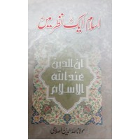 Islam aik nazar may by Saddarud din Islahi اسلام ایک  نظر میں