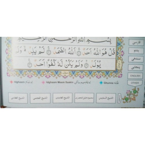 Ahsan UL Kalam Complete Quran MaJeed with Pen Reader by DANY