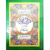 Quran Pak Set of 30 Paras Beautiful Design.