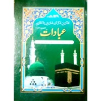 Ibadat Book for distribution for Eesal e Sawab and in Ramzan