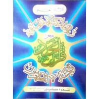 Quran Pak Set of 30 Paras Beautiful Design