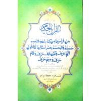 Quran Pak-Set of 30 Paras Beautiful Design