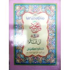 Quran Pak Set of 30 Paras Beautiful Design