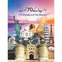 Duniya ky 70 ajubay (70wonders of the world) by Shahida Latif