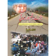 Zalzaly Zakham aur Zindagi by Dr. Asif mehmood Jaah