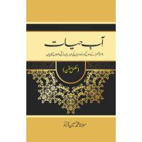 Aab-e-Hayat by Molana Muhammad Hussain Azaad