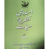 Islami Nazriya-e-Hayat by Khurshid Ahmad