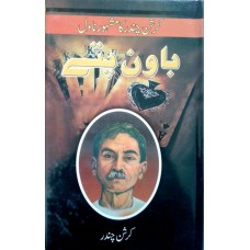 Bawan Pattay (Krishan Chander ka Mashoor Novel)