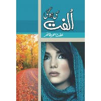 Ulfat si Hogai by Iffat Sehar Tahir