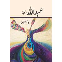 Abdullah( yakja) by Hashim Nadeem