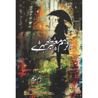 Agar hum Mautabar Thehray by Ume Maryam