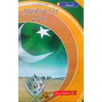 Ayubi Ghaznavi Aur Muhammad Bin Qasim Pakistan may by Inayat Ullah