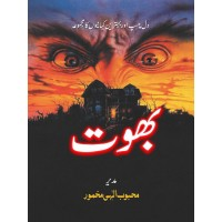 Bhoot by Mehboob Ilahi Makhmoor