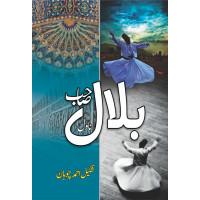 Bilal Sahab by Shakeel Ahmed Chohan