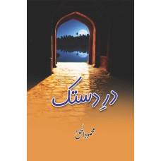 Dar-e-dastak by Mehmood ul Haq