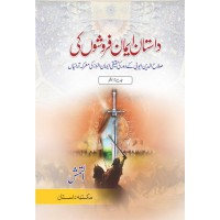 Dastaan Imaan Faroshon Ki by Altamish ( Set of 3 books)