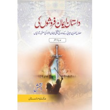 Dastaan Imaan Faroshon Ki by Altamish ( Set of 3 books)