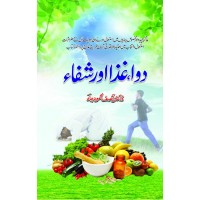 Dawa Ghiza Aur Shifa by Dr. Asif Mehmood Jaah