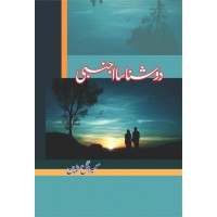 Do Shanasa Ajnabee by Sumaira Gul Usman
