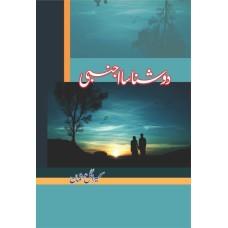 Do Shanasa Ajnabee by Sumaira Gul Usman