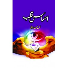 Ehsaas e Qalb by Qalb Hussain Warraich